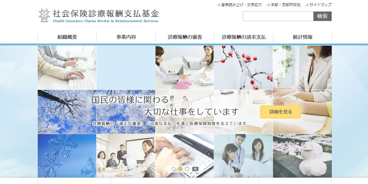 社会保険診療報酬支払基金ウェブサイトのイメージ