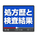 電子カルテの「処方歴と検査結果」機能(動画)
