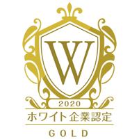 ホワイト企業GOLD認定マーク